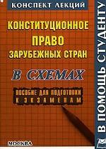 Конституционное право зарубежных стран: конспект лекций в схемах