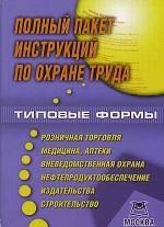 Полный пакет инструкций по охране труда (типовые формы)