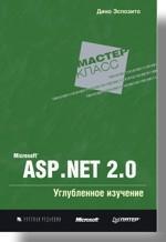 Microsoft ASP.NET 2.0. Углубленное изучение