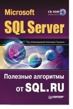 Microsoft SQL Server. Полезные алгоритмы от SQL.RU (+CD)