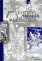 Антология мировой фантастики в 10 томах. Том 9. Альтернативная история