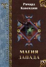 Магия Запада. Учебник магии и волшебства