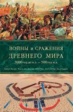 Войны и сражения Древнего мира. 3000 г. до н.э. - 500 г. н.э