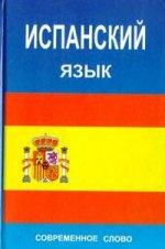 Испанский язык: учебник