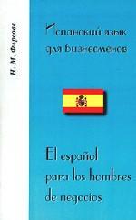 Испанский язык для бизнесменов/El espanol para los hombres de negocios
