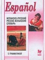 Испанско-русский, русско-испанский словарь с грамматикой