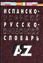 Испанско-русск. ,русско-испанский словарь 30000 слов