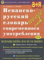 Испанско-русский словарь современного употребления: более 100000 слов и словосочетаний