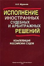 Исполнение иностранных судебных и арбитражных решений: компетенция российских судов