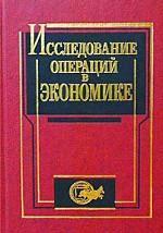 Исследование операций в экономике: учебное пособие