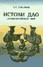 Истоки ДАО