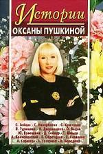 Истории Оксаны Пушкиной 2