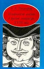 Исторический анекдот в русской литературе XVIII века: Анекдоты о Петре Великом