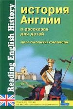 Reading English History. История Англии в рассказах для детей. Англо-саксонские королевства