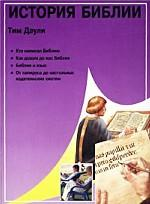 История библии. Издание 1-е