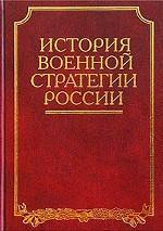 История военной стратегии России