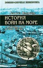 История войн на море с древнейших времен до конца XIX века. Том 1
