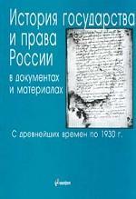 История государства и права в документах и материалах с древнейших времён по 30-е годы