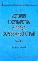 История государства и права зарубежных стран. Часть 1: конспект лекций