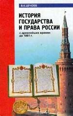 История государства и права России с древнейших времен до 1861 г