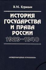 История государства и права России. 1929-1940 гг