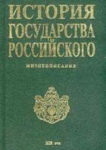 История государства Российского. Жизнеописания. IX-XVI вв