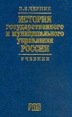 История государственного и муниципального управления России