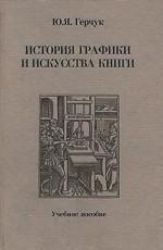 История графики и искусства книги: учебное пособие