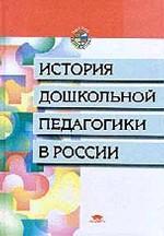 История дошкольной педагогики в России. Хрестоматия