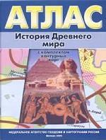 История Древнего Мира. Атлас с контурными картами, 5 класс