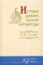 История древней русской литературы: учебник