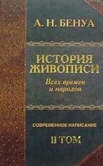 История живописи всех времен и народов. Том 2