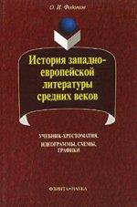 История западноевропейской литературы средних веков: Идеограммы, схемы, графики. Учебник-хрестоматия