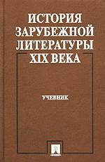 История зарубежной литературы XIX века: учебник