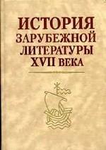 История зарубежной литературы XVII века