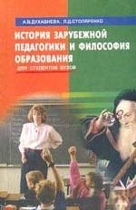История зарубежной педагогики и философия образования