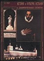 История и культура Испании в занимательных сюжетах: учебное пособие по испанскому языку