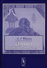 История испанской литературы. Изд. 2-е
