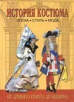 История костюма. Эпоха. Стиль. Мода От Древнего Египта до модерна