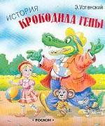 История Крокодила Гены