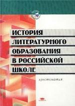 История литературного образования в российской школе. Хрестоматия