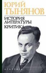 Юрий Тынянов. История литературы. Критика