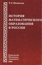 История математического образования в России