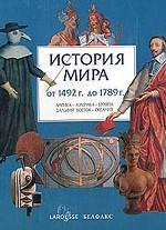 История мира. От 1492 до 1789 гг. Африка - Америка - Европа - Дальний Восток - Океания