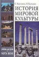 История мировой культуры: учебник