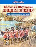История Нового времени. XVI - XVIII века