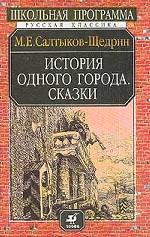 История одного города. Сказки