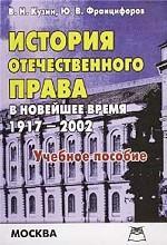 История отечественного права в новейшее время (1917 - 2002 гг): учебное пособие