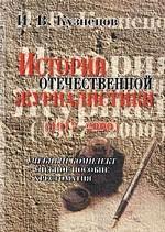 История отечественной журналистики: 1917—2000: Учебный комплект