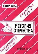 История Отечества. Справочные материалы